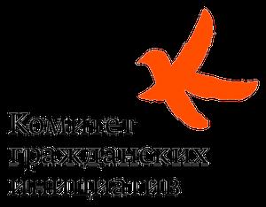 Комитет гражданских инициатив