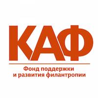 Фонд КАФ